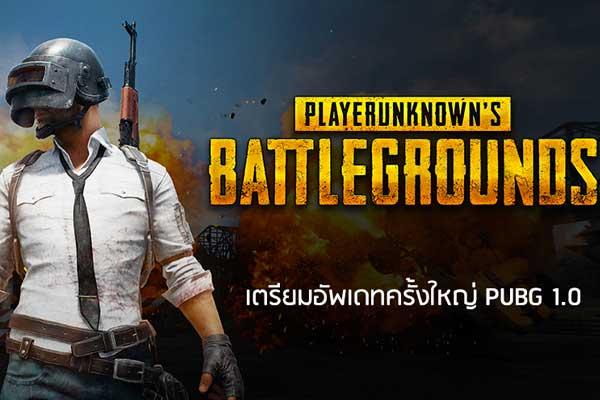 Playerunknown S Battlegrounds Text: PLAYERUNKNOWN'S BATTLEGROUNDS อัพเดทครั้งใหญ่ PUBG 1.0